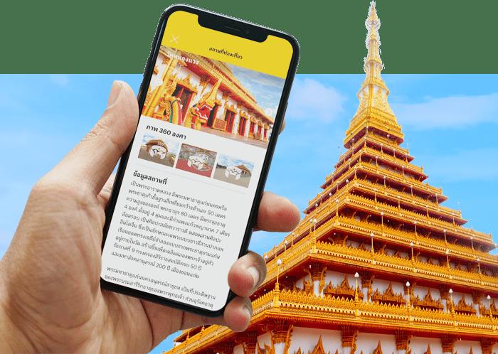 Virtual Guide KhonKaen